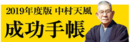 中村天風 成功手帳